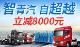 JH6 AMT重卡立减8000元