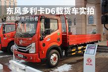 全能物流开创者 东风多利卡D6载货车实拍