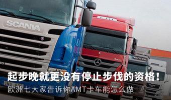 欧洲七大厂家告诉你AMT卡车能怎么做!