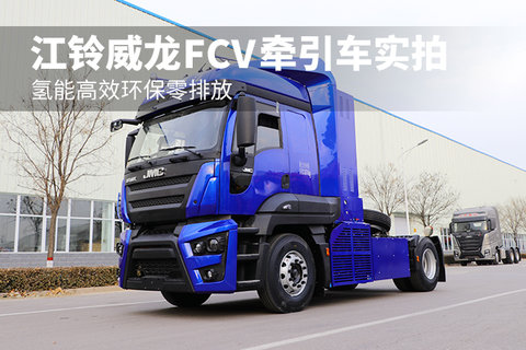 氢能高效环保零排放 江铃重汽威龙FCV牵引车实拍
