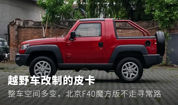越野车改制的皮卡,北京F40不走平凡路