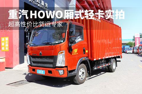 超高性价比货运专家 重汽HOWO厢式轻卡实拍