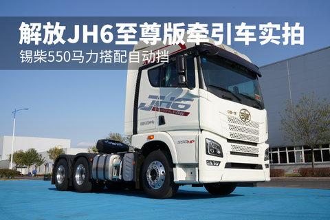 锡柴500马力搭配主动挡 束缚JH6至尊版牵引车实拍