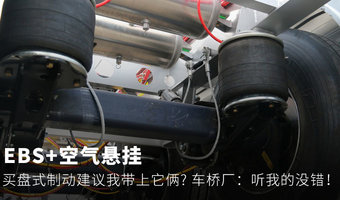 EBS+空气悬挂 买盘式制动建议带上它俩