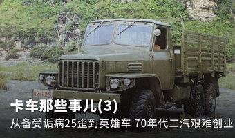 卡车那些事儿(3)70年代二汽产出英雄车