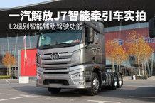L2级别智能辅助驾驶功能 一汽解放J7智能牵引卡车