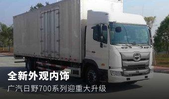 全新外观内饰 广汽日野700系列迎来升级