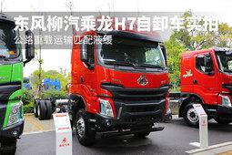 公路重载运输匹配液缓 东风柳汽乘龙H7自卸车实拍