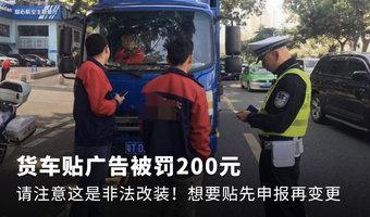 货车贴广告被罚200 注意!这是非法改装