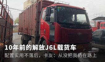 10年前的解放J6L载货车 配置实用不落后