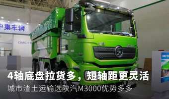 短轴距更灵活 城市渣土运输选陕汽M3000