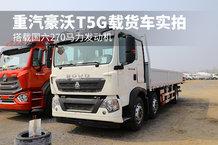 搭载国六排放270马力发动机 重汽豪沃T5G载货车实拍