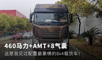 AMT 8气囊 看一下高配版8x4载货车!