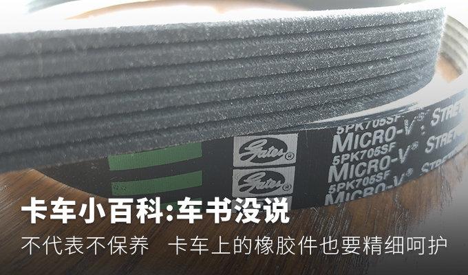 卡车小百科(27):橡胶件 也要需要保养