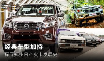 经典车型加持 探寻郑州日产皮卡发展史