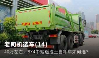 老司机选车(14):两广8X4渣土自卸咋选