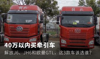 解放J6、JH6和欧曼GTL,这3款车该选谁