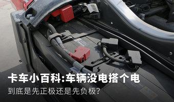 卡车小百科(29):不就搭个电,还有规矩?