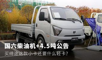 国六柴油+4.5吨公告 实力派小卡缔途DX