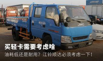 """江铃顺达:这是一款有""""味道""""的车"""