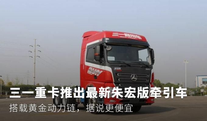 三一重卡推出朱宏版牵引车 据说更便宜