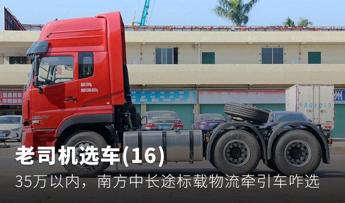 老司机选车(16):南方中长途牵引车咋选