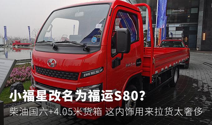 跃进S80:柴油国六小卡+4.05米大货箱