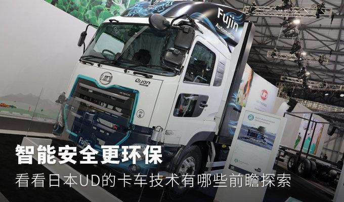 日本UD的卡车技能有哪些前瞻与技能探究