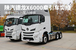 潍柴660马力国六排放 陕汽德龙X6000牵引车实拍