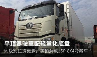 同级别拉货更多 实拍解放J6P 8X4冷藏车
