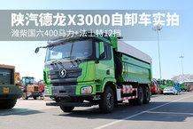 潍柴国六400马力+法士特12挡 陕汽德龙X3000自卸车实拍