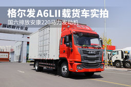 国六排放安康220马力发起机 格尔发A6LII载货车实拍