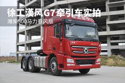 潍柴500马力东风版 徐工漢风G7牵引车实拍