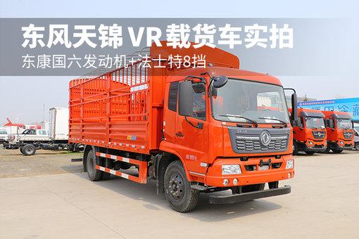 东康国六发起机 法士特8挡 西风天锦VR仓栅式载货车实拍