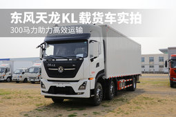 300马力助力高效运输 西风天龙KL载货车实拍