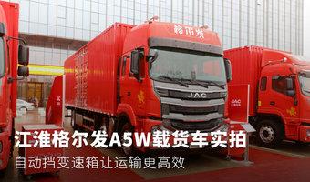 江淮格尔发A5W载货车实拍 主动挡变速箱让运输更高效