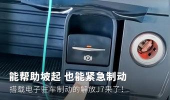 束缚J7再添新配备 电子驻车你见过吗?