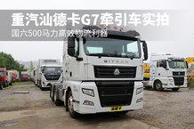 国六500马力高效物流利器 之前汕德卡G7牵引车实拍