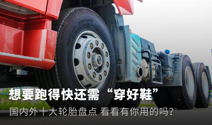 买车选什么轮胎?十大轮胎品牌理解一下