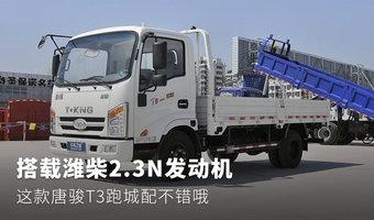 搭载潍柴2.3N发动机 这款唐骏T3有点香