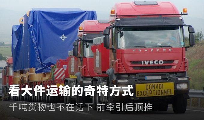 大件运输如何拉起千吨货物?团结是力量