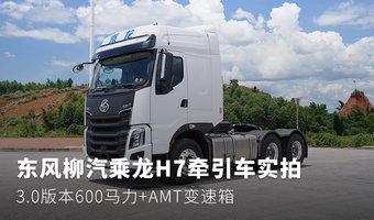 东风柳汽乘龙H7牵引车实拍 3.0版本600马力+AMT变速箱