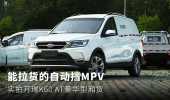 能拉货的自动挡MPV 实拍开瑞K60厢货