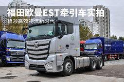 智领高效物流新时代 福田欧曼EST牵引车实拍