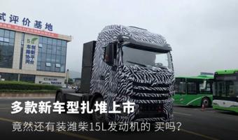 重汽TH7、陕汽X6000、红岩第六代车型 这些新车你都值得关注一下