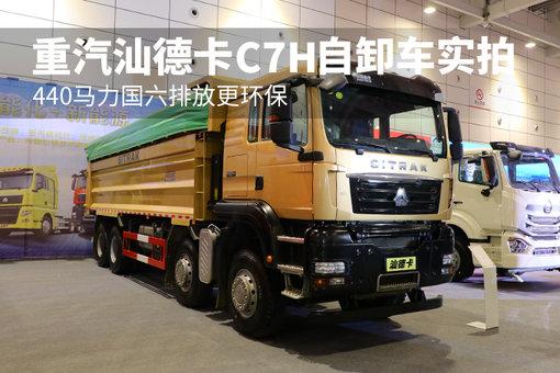 440马力国六排放更环保 重汽汕德卡C7H自卸车实拍