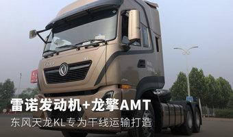 雷诺发动机+AMT 天龙KL为干线运输打造
