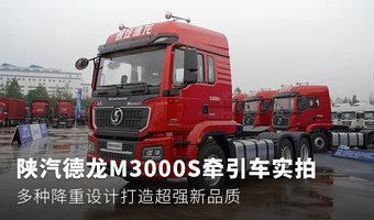 陕汽德龙M3000S牵引车实拍 多种降重设计打造超强新品质