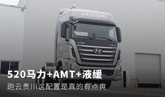 520马力AMT+液缓 跑云贵川用这车咋样?