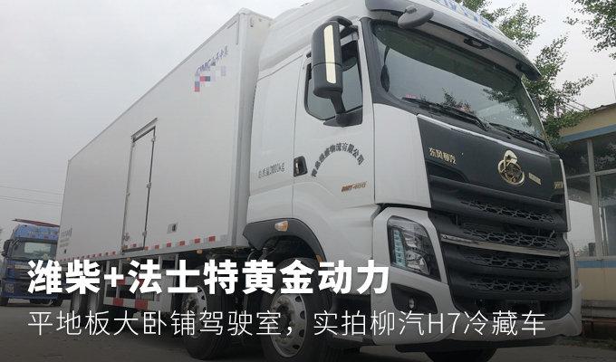 潍柴+法士特黄金动力 实拍柳汽H7冷藏车